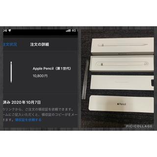 Apple - Apple pencil 1  保証期間中