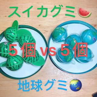 スイカグミ5個vs地球グミ5個(菓子/デザート)
