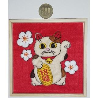 フェルト飾り 招き猫(アート/写真)