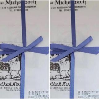 ミッシェルバッハ クッキーローゼ 2箱(菓子/デザート)