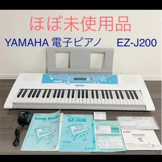 ヤマハ(ヤマハ)のYAMAHA 電子ピアノ  EZ-J200(電子ピアノ)