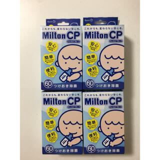 ミルトン 60錠 × 4箱(哺乳ビン用消毒/衛生ケース)