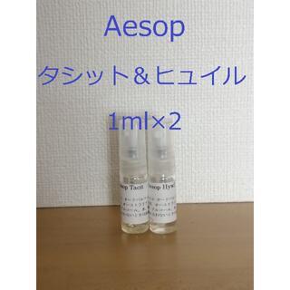 イソップ(Aesop)のイソップ 香水 Aesop タシット&ヒュイル1ml×2 スプレータイプ(香水(女性用))
