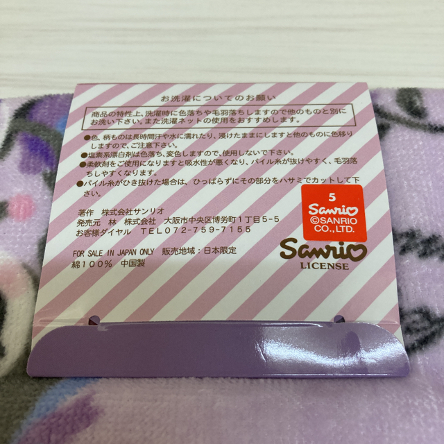 サンリオ(サンリオ)の新品未使用 タグ付き サンリオ クロミ フェイスタオル 2枚 セット 綿100% エンタメ/ホビーのおもちゃ/ぬいぐるみ(キャラクターグッズ)の商品写真