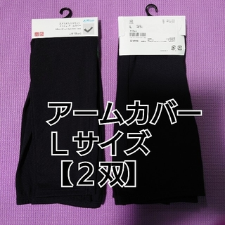 ユニクロ(UNIQLO)の未使用品【2ペア】ユニクロ アームカバー Lサイズ 黒(手袋)