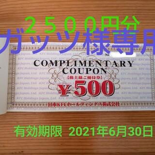 ケンタッキー株主優待券 2500円分