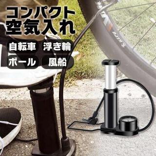 空気入れ 自転車 黒 バイク コンパクト 携帯 ポンプ 仏式 米式 圧力計(その他)