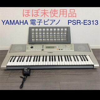 ヤマハ(ヤマハ)のYAMAHA 電子ピアノ PSR-E313(電子ピアノ)
