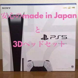 SONY - プレイステーション5 本体 PS5 PlayStation ヘッドセット