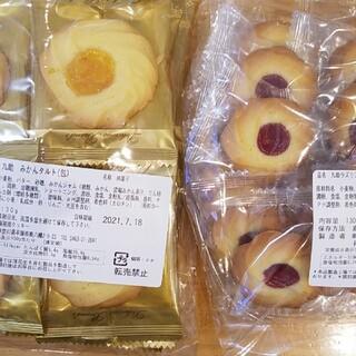 【即日発送!】湘南クッキー 九助 みかんタルト ラズリン(菓子/デザート)