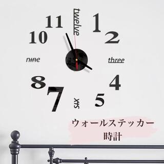 ウォールステッカー時計 * お洒落な壁時計 ウォールクロック【フォロー割】(掛時計/柱時計)