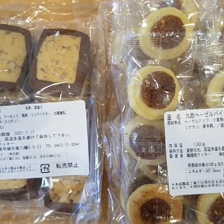 【即日発送!】湘南クッキー 九助 ガレット ヘーゼルパイ