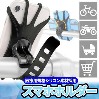 スマホホルダー 自転車 ホルダー 携帯 GPS バイク シルコン iphone(その他)