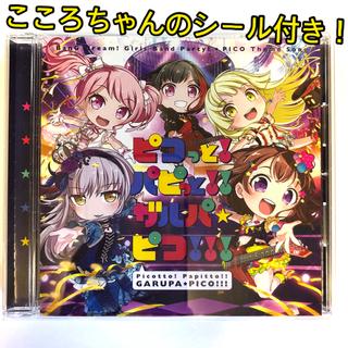 シール付き「BanG Dream!ガルパ☆ピコ」~ピコっと!パピっと!!