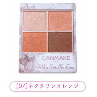 CANMAKE - キャンメイク シルキースフレアイズ 07ネクタリンオレンジ