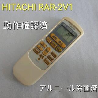ヒタチ(日立)の日立 RAR-2V1 エアコン用リモコン 動作品 中古(その他)