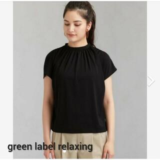 グリーンレーベルリラクシング(green label relaxing)のgreen label relaxing・スムーススタンドネックギャザートップス(カットソー(半袖/袖なし))
