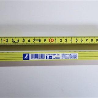 No.78705 ファイバー折尺 5折 1m ㎝表示 イエロー 2個組(その他)