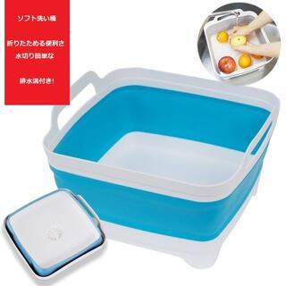 折りたたみ可能洗い桶(キッチン)(ブルー)(その他)
