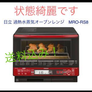 日立 - 日立 過熱水蒸気オーブンレンジ MRO-RS8