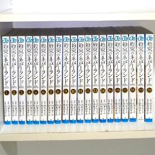集英社 - 約束のネバーランド  全巻  1~20巻+非売品