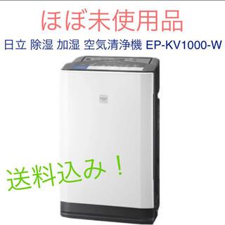 日立 - 日立 除湿 加湿 空気清浄機 クリエア EP-KV1000-W