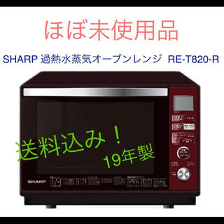 SHARP - SHARP 過熱水蒸気オーブンレンジ  RE-T820-R