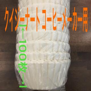 コストコ(コストコ)の立ロシ 20cm  100枚 クイジーナートコーヒーメーカー カップ状立ロシ(コーヒーメーカー)