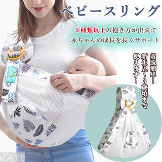 大人気 ベビー スリング 抱っこ紐 通気性抜群 新生児から使用可能 多機能