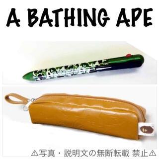 アベイシングエイプ(A BATHING APE)の⭐️新品⭐️【A BATHING APE】スペシャル文具セット★付録❗️(その他)