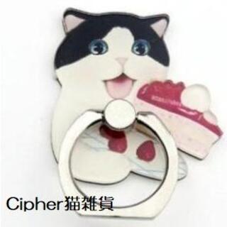 【SALE】 ■ 猫 スマホリング・スマホホルダーAハチワレケーキ ■