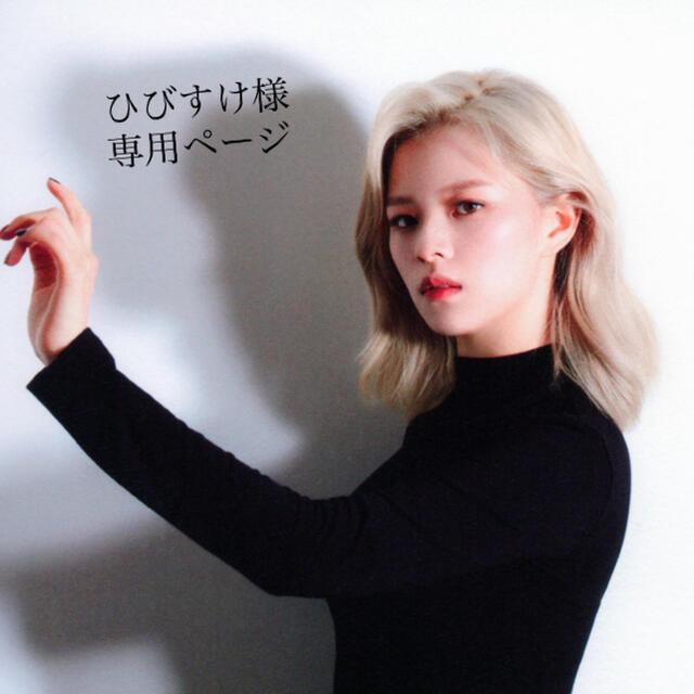 ひびすけ様 専用ページ エンタメ/ホビーのタレントグッズ(アイドルグッズ)の商品写真