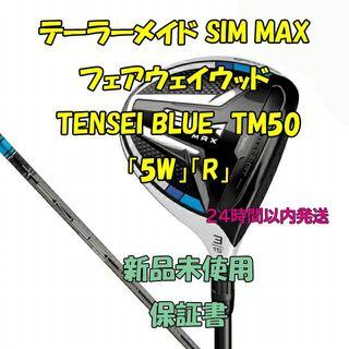 テーラーメイド(TaylorMade)のテーラーメイド フェアウェイウッド TENSEI BLUE TM50 5W(クラブ)