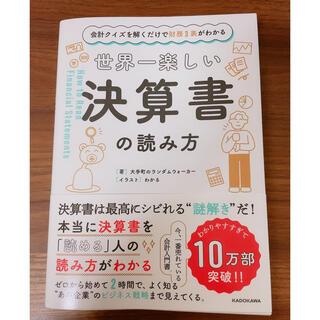 角川書店 - 世界一楽しい決算書の読み方 会計クイズを解くだけで財務3表がわかる