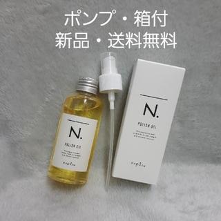 NAPUR - ナプラ N. ポリッシュオイル 150ml 専用ポンプ付 エヌドット