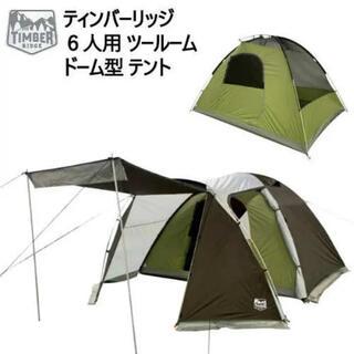Coleman - TIMBER RIDGE 2ルーム ドーム型テント 6人 ティンバーリッジ