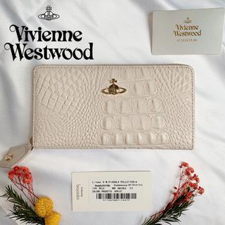 Vivienne Westwood - ヴィヴィアンウエストウッド  長財布 白 ホワイト クロコ型押し 送料無料