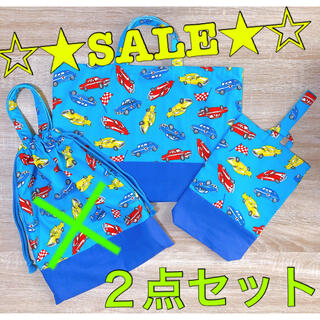 ★☆SALE☆★ ハンドメイド 2点セット レッスンバッグ  上履き袋 車柄(バッグ/レッスンバッグ)