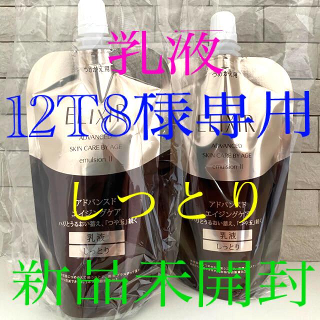 ELIXIR(エリクシール)の資生堂ELIXIR(エリクシール)アドバンスド 乳液2個セット コスメ/美容のスキンケア/基礎化粧品(乳液/ミルク)の商品写真