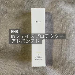 RMK - RMK UVフェイスプロテクターアドバンスド