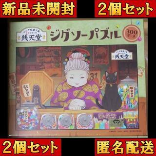 ふしぎ駄菓子屋 銭天堂 ジグソーパズル 2個セット【匿名配送】(その他)