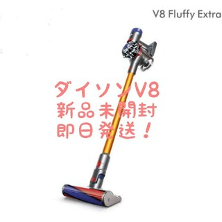 Dyson - Dyson コードレスクリーナー V8 Fluffy Extra SV10 FF