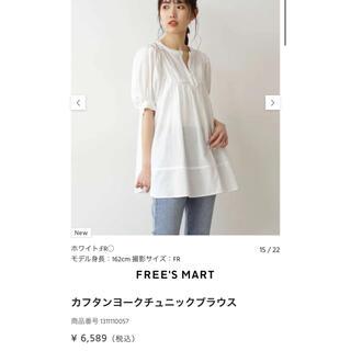 フリーズマート(FREE'S MART)のフリーズマート ブラウス ホワイト(シャツ/ブラウス(半袖/袖なし))