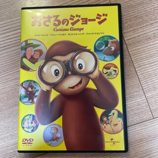 ユニバーサルエンターテインメント(UNIVERSAL ENTERTAINMENT)のおさるのジョージ DVD(キッズ/ファミリー)