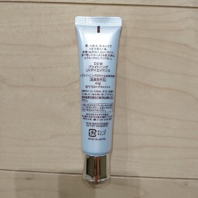 DEW ブライトニング UVエッセンス コスメ/美容のベースメイク/化粧品(化粧下地)の商品写真