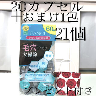 オバジ(Obagi)の酵素洗顔パウダーFANCL.20カプセル他1包.合計21個お試し(洗顔料)