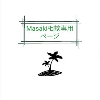 CoCo様とMasaki相谈専用