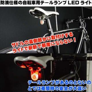 送料無料!防水 シリコン製 LED ライト自転車専用品 1個(その他)