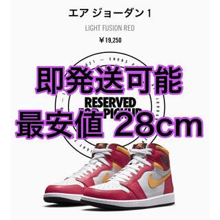 ナイキ(NIKE)のNIKE AIR JORDAN 1 HIGH  LIGHT FUSION RED(スニーカー)
