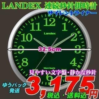 LANDEX 連続秒針掛時計 サイレントライナー 新品(掛時計/柱時計)